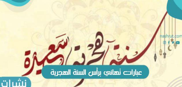 مسجات وعبارات تهاني برأس السنة الهجرية.. كلمات معايدة بمناسبة العام الهجري الجديد