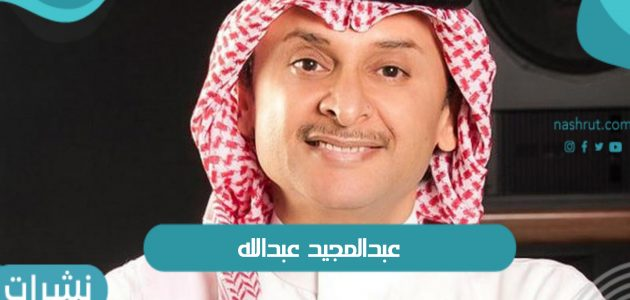 عبدالمجيد عبدالله