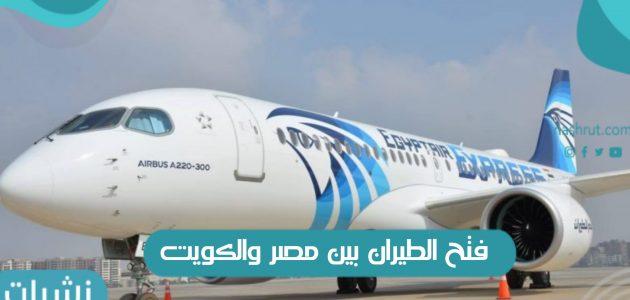 فتح الطيران بين مصر والكويت