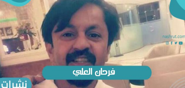 فرحان العلي الممثل الباكستاني وقرار ترحيله من الكويت