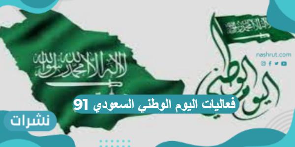 موعد اليوم الوطني السعودي 91