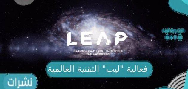 """فعالية """"ليب"""" التقنية العالمية باستضافة المملكة العربية السعودية 2021م"""