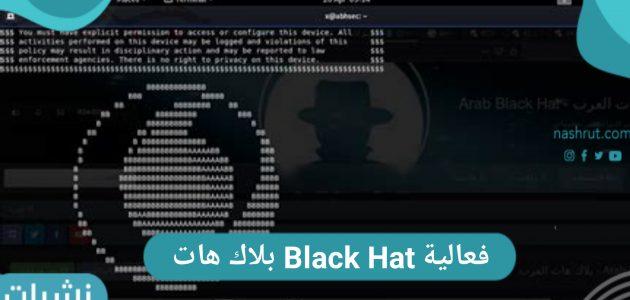 ماهي فعاليةBlack Hat بلاك هات