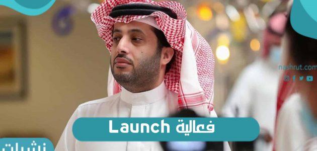 فعالية Launch في الرياض