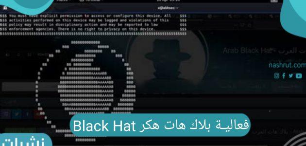 فعالية بلاك هات هكر Black Hat