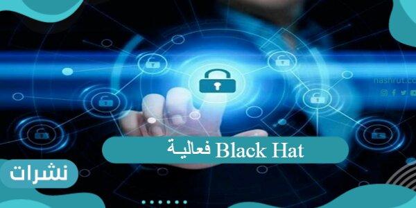 فعاليـة Black Hat أكبر فعالية تقنية بالعالم