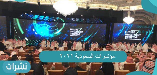 مؤتمرات السعودية 2021