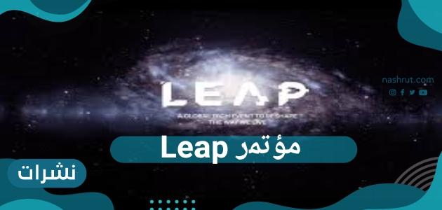 المملكة العربية السعودية تقوم باستضافة مؤﺗﻤر Leap للمرة الأولى في تاريخها في عام 2022
