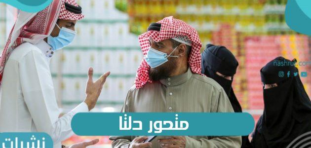 ظهور متحور دلتا في السعودية