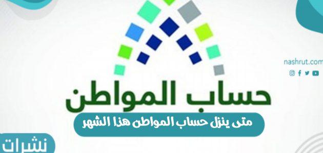 متى ينزل حساب المواطن السعودي هذا الشهر