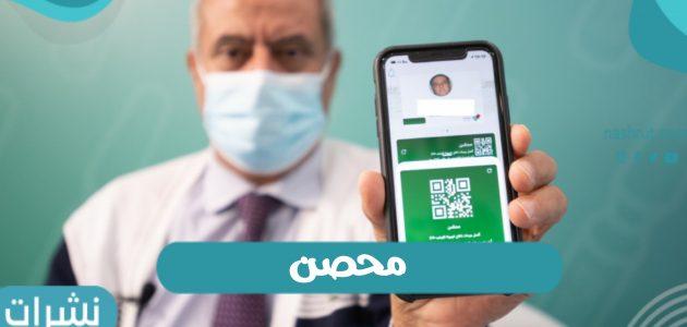 محصن وقرار وزير التعليم بالمملكة السعودية باثبات محصن عبر توكلنا