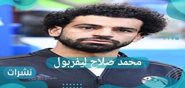 محمد صلاح ليفربول مبلغ تجديد العقد للاعب المصري محمد صلاح