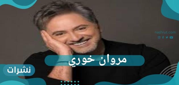 موعد زواج مروان خوري
