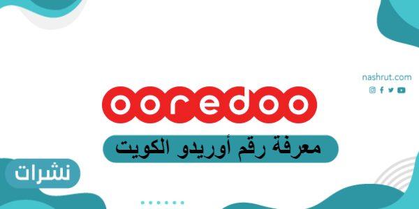 معرفة رقم أوريدو الكويت وخدمات شركة أوريدوا