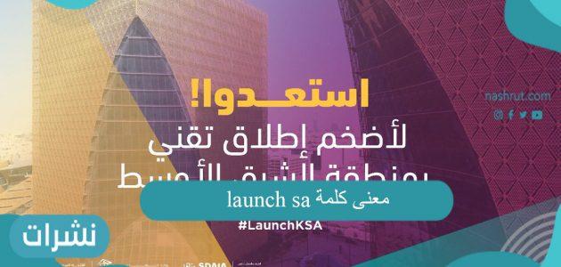 معنى كلمة launch sa