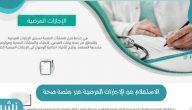 الاستعلام عن الإجازات المرضية عبر منصة صحة seha.sa