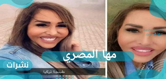 مها المصري تعود بشكل غريب بعد رحلتها لتركيا