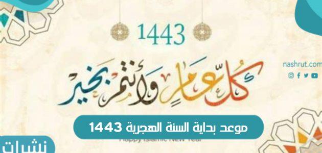 موعد بداية السنة الهجرية 1443