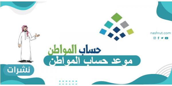 موعد حساب المواطن والفئات المستحقة للحصول على الدعم