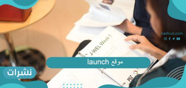 موقع launch