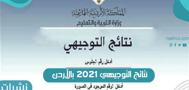 نتائج التوجيهي 2021 بالأردن | نتائج الثانوية العامة tawjihi.jo