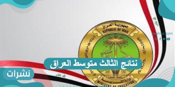 نتائج الثالث متوسط العراق رابط الدخول المباشر