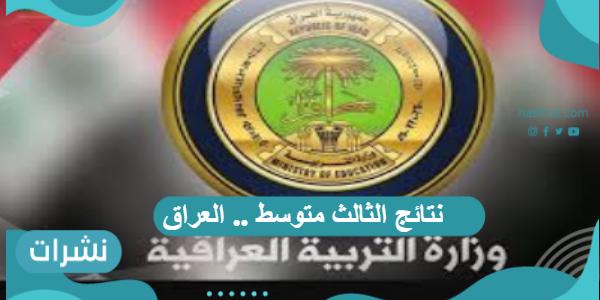 موعد ظهور نتائج الثالث متوسط ( العراق) 2021