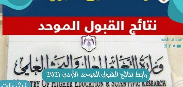 رابط نتائج القبول الموحد الأردن 2021