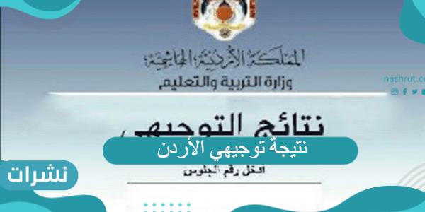 خطوات الاستعلام عن نتائج توجيهي الأردن لهذا العام