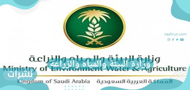 وزارة البيئة والمياه والزراعة تطلق خدمة العمالة المؤقتة