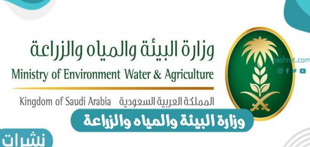 إعلام وظائف شاغرة في وزارة البيئة والمياه والزراعة
