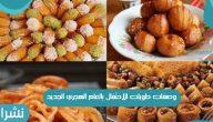وصفات حلويات للاحتفال بالعام الهجري الجديد
