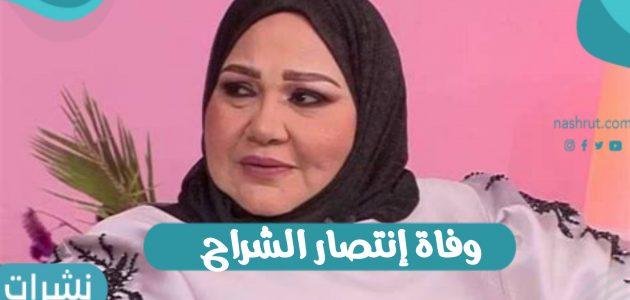 وفاة إنتصار الشراح الفنانة الكويتية بعد صراع مع المرض