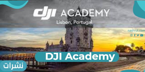 DJI Academy من ضمن المبادرات التقنية الجديدة للسعودية