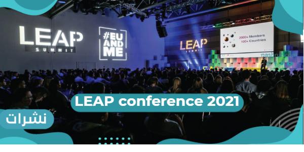 LEAP conference 2021 مميزات وفعاليات المؤتمر وأهم أهدافه الأساسية