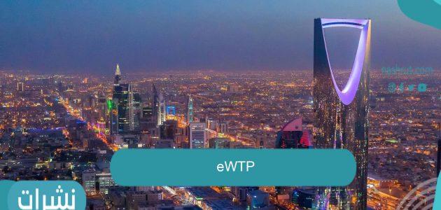 صندوق eWTP السعودي الصيني