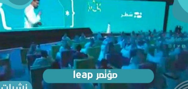 فعاليات مؤتمر leap 2021