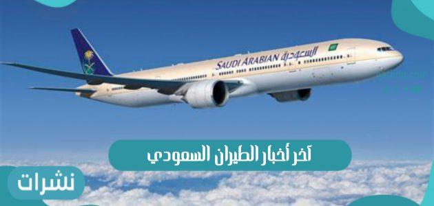 آخر أخبار الطيران السعودي وموعد فتح الخطوط الجوية السعودية