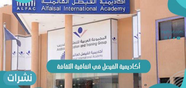 أكاديمية الفيصل في اتفاقية الثقافة