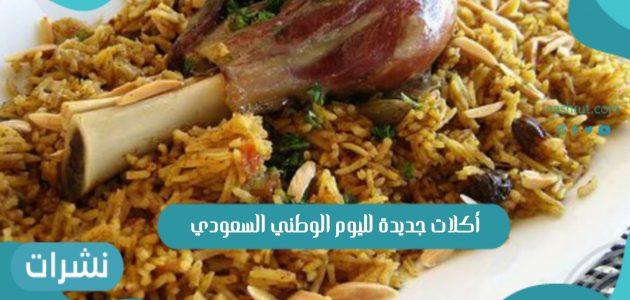 طريقة عمل أكلات جديدة لليوم الوطني السعودي