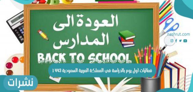 فعاليات اول يوم بالدراسة في السعودية 1443 التقويم الدراسي للعام الجديد
