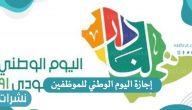 موعد إجازة اليوم الوطني للموظفين 1443 في القطاعين الحكومي والخاص