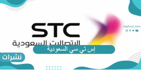 إس تي سي السعودية والنطاق السعري لها