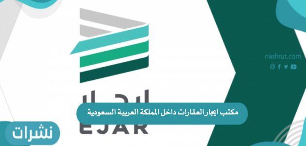 مكتب إيجار العقارات داخل المملكة العربية السعودية