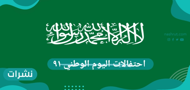 احتفالات اليوم الوطني ٩١ وتوقيته في جميع أنحاء المملكة