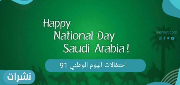 فعاليات واحتفالات اليوم الوطني 91 بالمملكة العربية السعودية