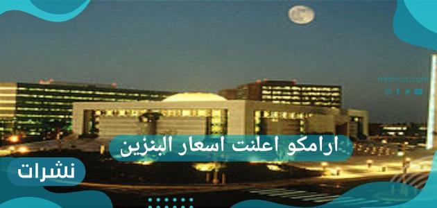 ارامكوا اعلنت سعر البنزين: أسعار البنزين الجديدة في السعودية لشهر سبتمبر 2021