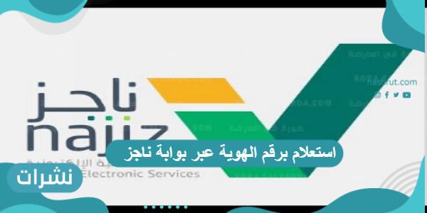 استعلام برقم الهوية عبر بوابة ناجز وزارة العدل 144