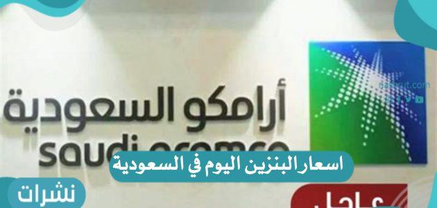 اسعار البنزين اليوم في السعودية بعد تحديث أرامكو