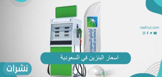 عاجل أعلنت ارامكوا اسعار البنزين اليوم في السعودية Saudi Aramco 2021